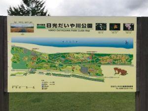 日光ダイヤ川公園