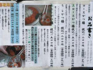 にし邑店頭メニュー2020