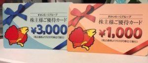 すかいらーく優待カード