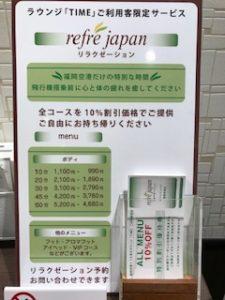 190124福岡空港カードラウンジ10