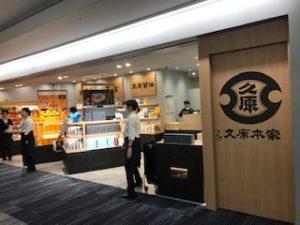 福岡空港久原本家