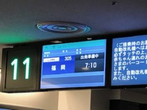福岡行きモニター1