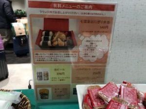 190124福岡空港カードラウンジ7