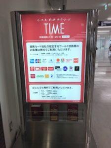 190124福岡空港カードラウンジ1