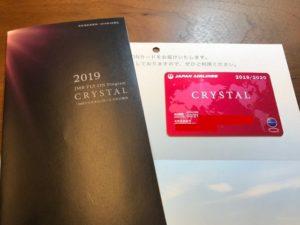 クリスタルカードと冊子