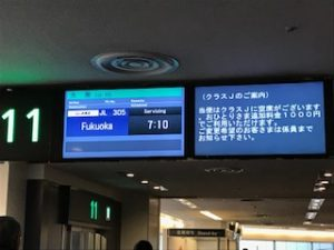 JGC20190224羽田→福岡行き看板