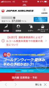 JGCステータス画面