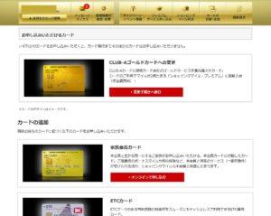 JALカード切り替え画面