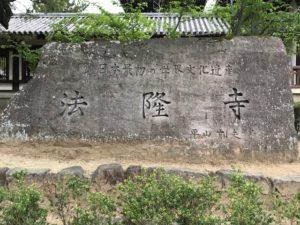20190429-1法隆寺-9