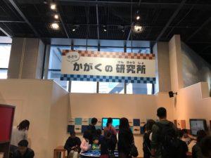 20190430-2キッズプラザ大阪4