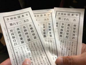 20190428-17清水寺おみくじ