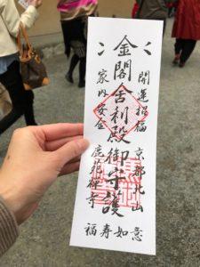 20190428-23金閣寺チケット