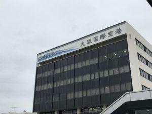 20190430-4大阪伊丹空港2