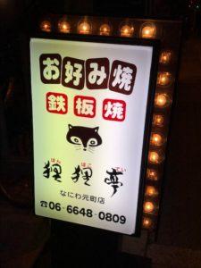 20190429-9夕食1ぽんぽこ亭
