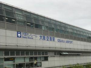 20190430-4大阪伊丹空港1