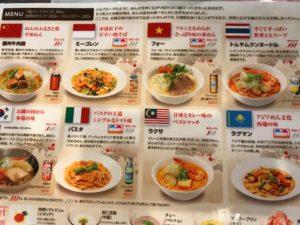 カップヌードルミュージアム6ワールド麺ロード4