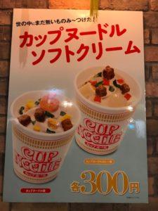 カップヌードルミュージアム6ワールド麺ロード9
