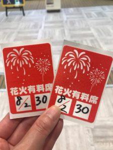 花火ナイト2019-6有料席シール