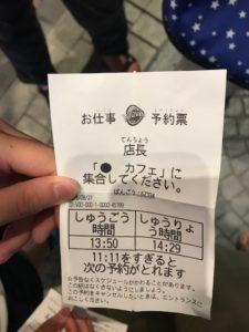 カンドゥー6予約チケット