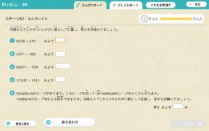 RISU問題画面S57 E-5