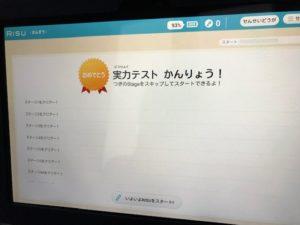 RISU5画面15