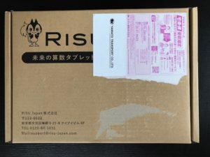 RISU1箱