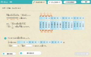 RISU問題画面S46 A-3