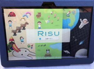 RISU5画面1