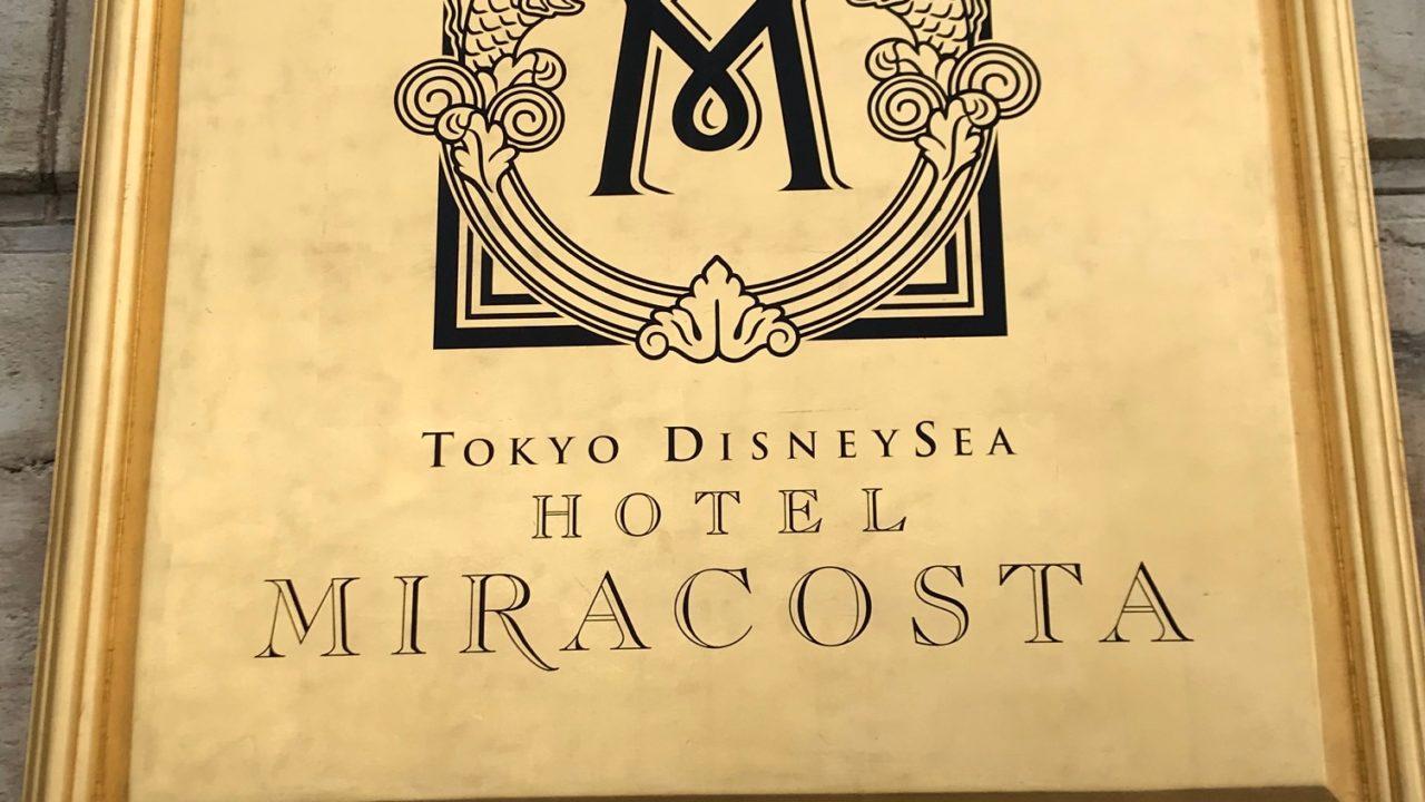 ミラコスタ1看板