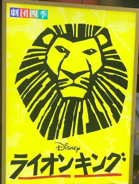ライオンキング看板2