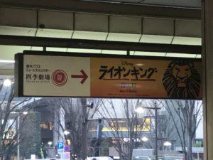 ライオンキング1駅看板3