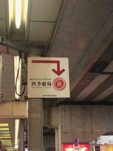 ライオンキング2劇場までの道2