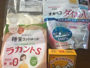 ダイエットパン1材料