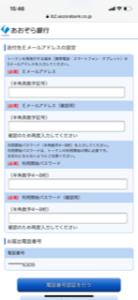 あおぞら銀行4