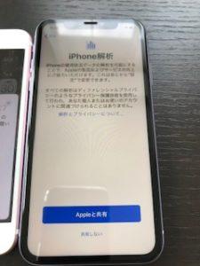 iPhone11クイックスタート16
