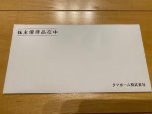 タマホーム株主優待2020-2