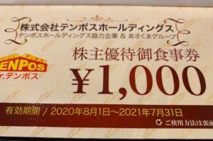 テンポス株主優待2020-3