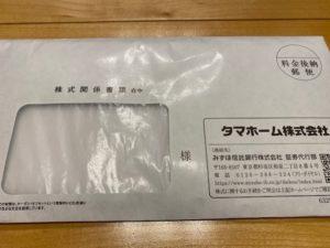 タマホーム株主優待2020-1