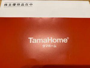 タマホーム株主優待2020-3