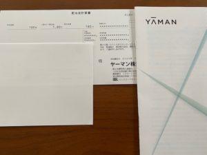 ヤーマン株主優待2020-3