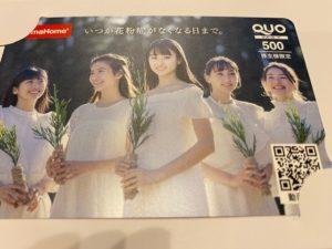 タマホーム株主優待2020-5