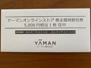 ヤーマン株主優待2020-2