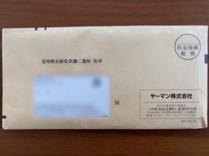 ヤーマン株主優待2020-1