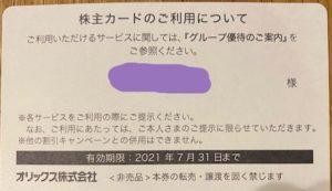 株主優待2020オリックス31