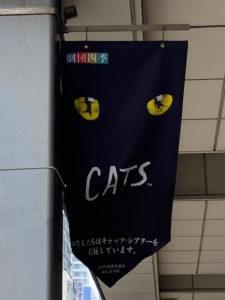 大井町駅⇒キャッツシアター2