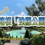 強羅公園トップ画像