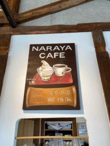 NARAYAカフェ6