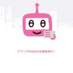 モバイルPASMO1