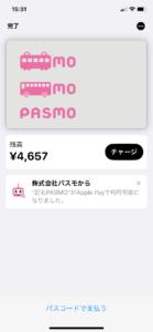 モバイルPASMO10