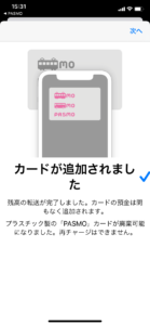 モバイルPASMO9